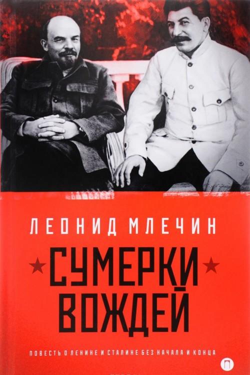 Sumerki vozhdej. Povest o Lenine i Staline bez nachala i kontsa