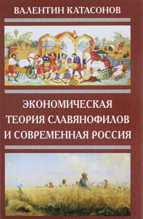 """Ekonomicheskaja teorija slavjanofilov i sovremennaja Rossija. """"Bumazhnyj rubl"""" S. Sharapova"""