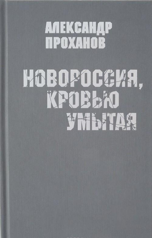 Novorossija, krovju umytaja
