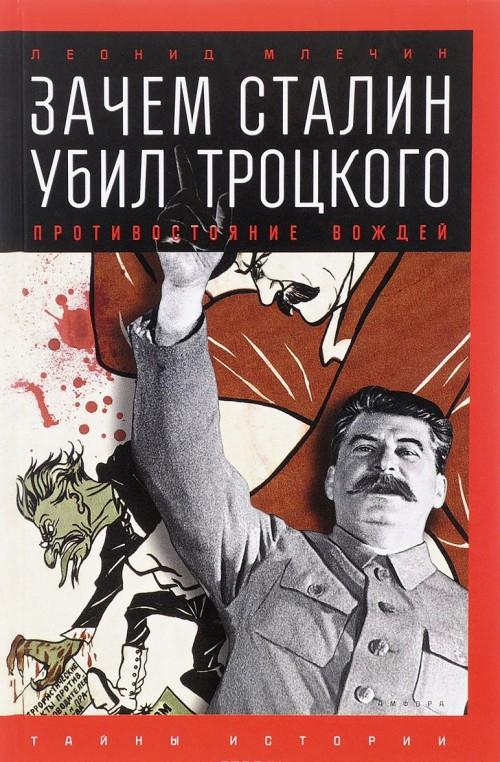 Zachem Stalin ubil Trotskogo. Protivostojanie vozhdej