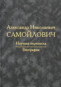 A. N. Samojlovich. Nauchnaja perepiska. Biografija
