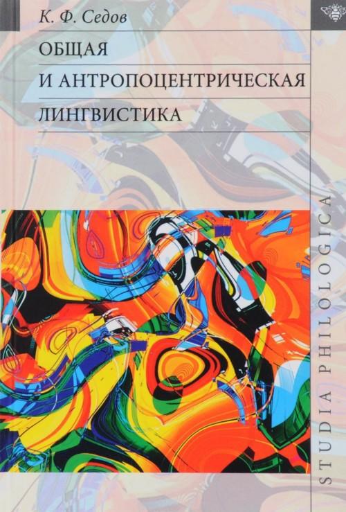 Obschaja i antropotsentricheskaja lingvistika