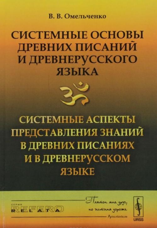 Sistemnye osnovy drevnikh pisanij i drevnerusskogo jazyka. Kniga 2. Sistemnye aspekty predstavlenija znanij v drevnikh pisanijakh i v drevnerusskom jazyke
