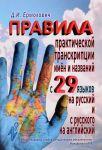 Pravila prakticheskoj transkriptsii imen i nazvanij s 29 zapadnykh i vostochnykh jazykov na russkij i s russkogo jazyka na anglijskij
