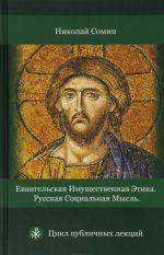 Evangelskaja imuschestvennaja etika. Russkaja sotsialnaja mysl. Tsikl publichnykh lektsij