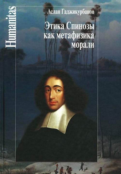 Etika Spinozy kak metafizika morali
