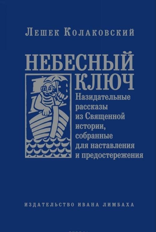 Nebesnyj kljuch, ili Nazidatelnye rasskazy iz Svjaschennoj istorii, sobrannye dlja nastavlenija i predosterezhenija