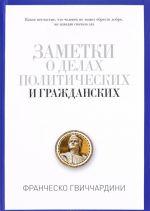 Zametki o delakh politicheskikh i grazhdanskikh