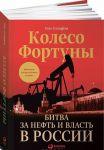 Koleso fortuny. Bitva za neft i vlast v Rossii