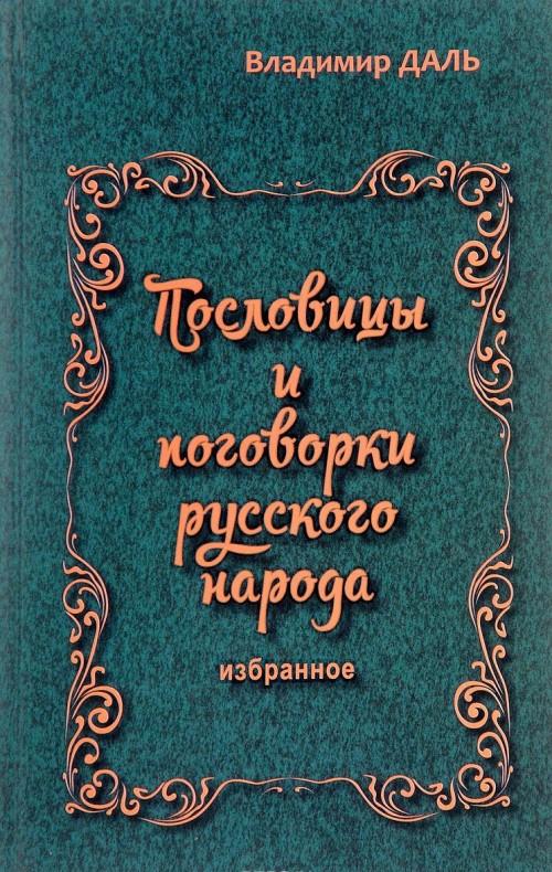 Poslovitsy i pogovorki russkogo naroda. Izbrannoe