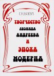 Tvorchestvo Leonida Andreeva i epokha moderna