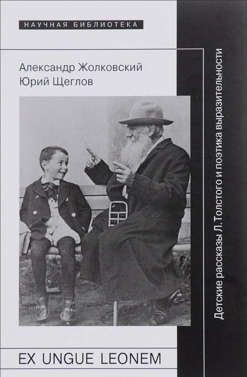 Ex ungue leonem. Detskie rasskazy L. Tolstogo i poetika vyrazitelnosti