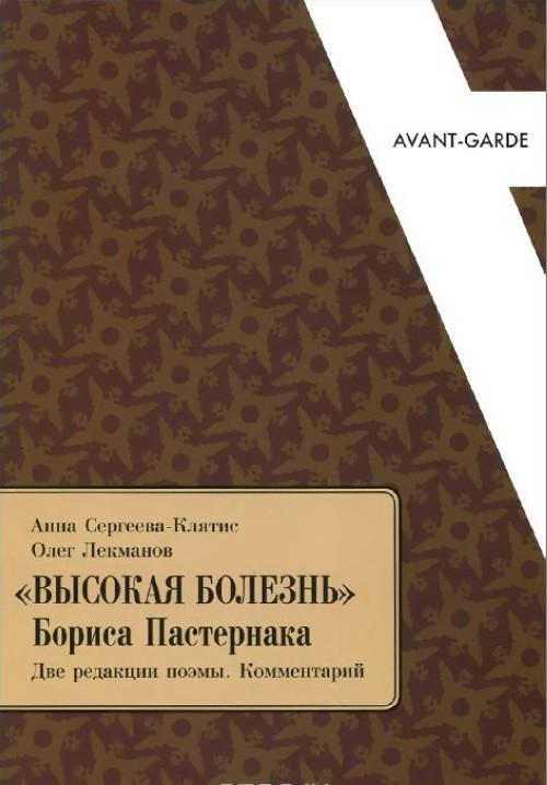 """""""Vysokaja bolezn"""" Borisa Pasternaka. Dve redaktsii poemy. Kommentarij"""