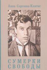 Sumerki Svobody. Boris Pasternak v kritike 1920-kh godov