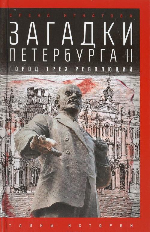 Zagadki Peterburga II. Gorod trekh revoljutsij