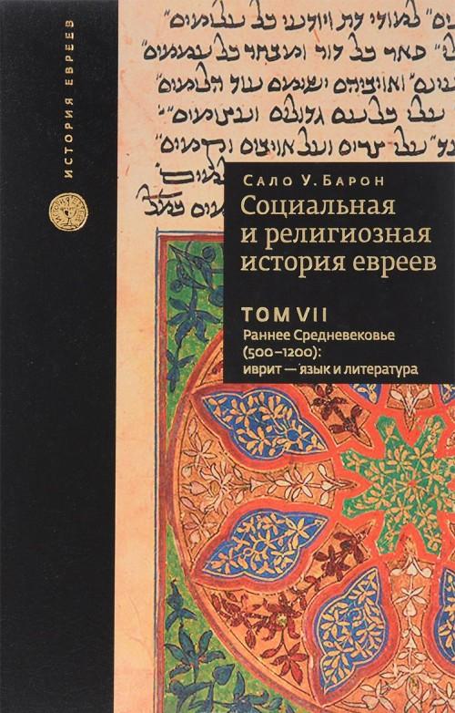 Sotsialnaja i religioznaja istorija evreev. V 18 tomakh. Tom 7. Rannee Srednevekove (500-1200). Ivrit - jazyk i literatura