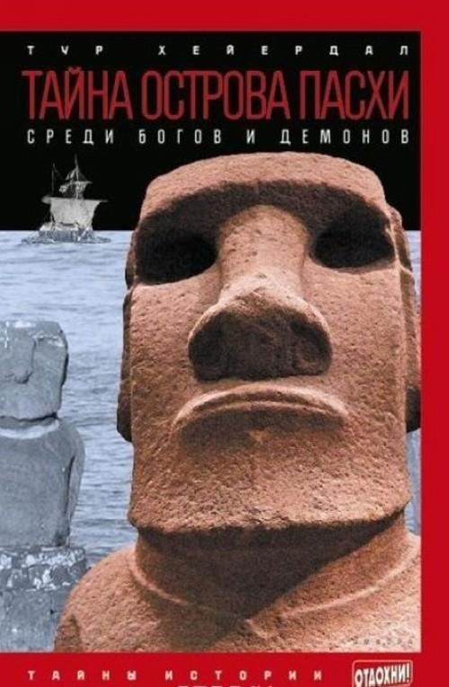 Tajna ostrova Paskhi. Sredi bogov i demonov
