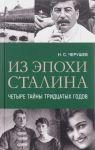 Iz epokhi Stalina. Chetyre tajny tridtsatykh godov
