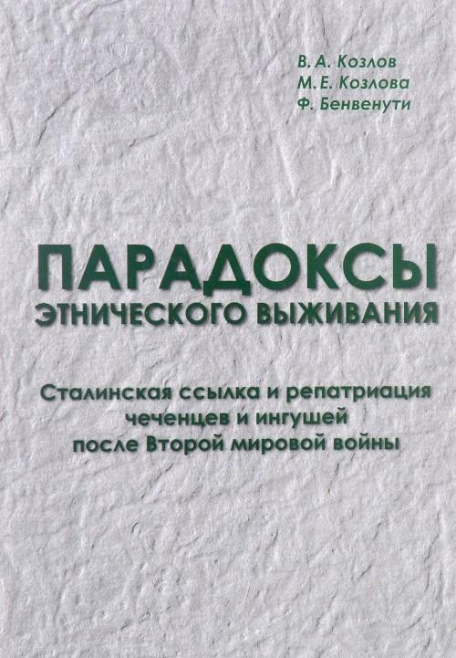 Paradoksy etnicheskogo vyzhivanija. Stalinskaja ssylka i repatriatsija chechentsev i ingushej posle Vtoroj mirovoj vojny