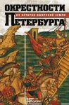 Okrestnosti Peterburga. Iz istorii izhorskoj zemli