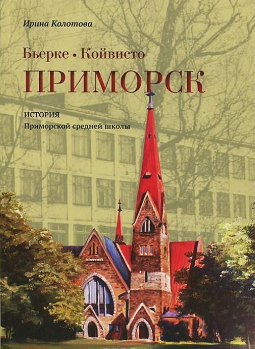Berke - Kojvisto - Primorsk