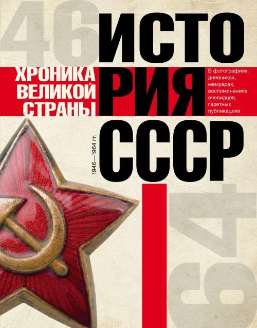 Istorija SSSR. Khronika velikoj strany