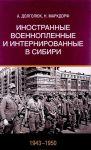 Inostrannye voennoplennye i internirovannye v Sibiri (1943-1950)