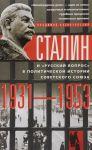 """Stalin i """"russkij vopros"""" v politicheskoj istorii Sovetskogo Sojuza. 1931-1953 gg"""