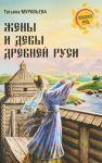 Zheny i devy Drevnej Rusi