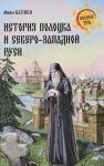 Istorija Polotska i Severo-Zapadnoj Rusi