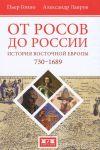 Ot rosov do Rossii. Istorija Vostochnoj Evropy 730-1689