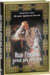 Ivan Groznyj. Pervyj tsar vseja Rusi