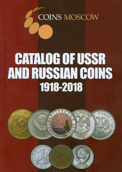 Catalog of USSR and Russian coins 1918-2018 / Katalog Monet SSSR i Rossii 1918-2018 godov CoinsMosco