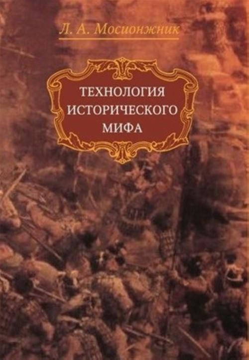 Tekhnologija istoricheskogo mifa