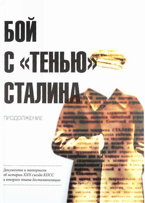 """Boj s """"tenju"""" Stalina. Prodolzhenie. Dokumenty i materialy ob istorii 22 sezda KPSS i vtorogo etapa destalinizatsii"""