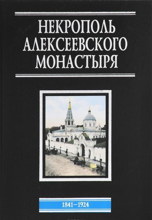 Nekropol Alekseevskogo monastyrja. 1841-1924. Slovar-spravochnik