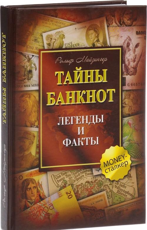 Tajny banknot. Legendy i fakty