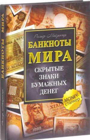 Banknoty mira. Skrytye znaki bumazhnykh deneg