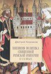 Vneshnjaja politika Svjaschennoj Rimskoj imperii v X- XI vekakh