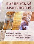 Biblejskaja arkheologija: Vetkhij Zavet. Svitki Mertvogo morja. Novyj Zavet