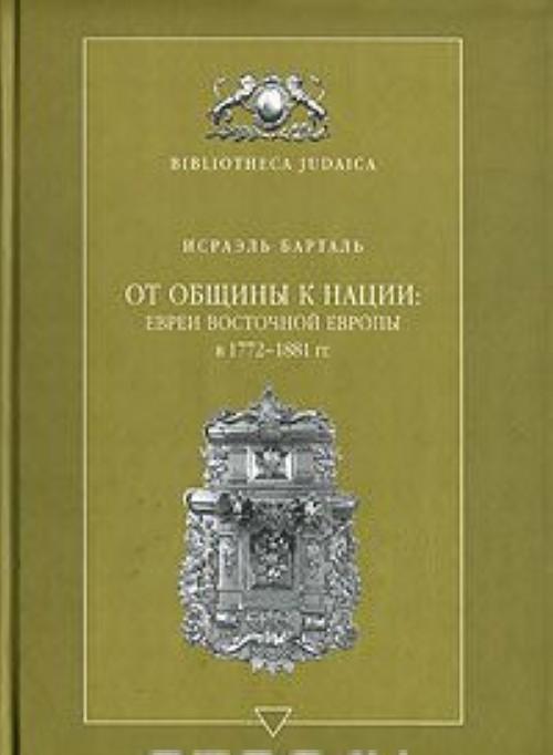 Ot obschiny k natsii. Evrei Vostochnoj Evropy v 1772-1881 gg.