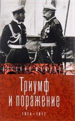 Triumf i porazhenie. 1914-1917