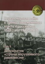 Pervaja mirovaja vojna v otsenke sovremennikov. Vlast i rossijskoe obschestvo. 1914-1918. V 4 tomakh (komplekt)
