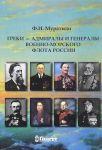 Greki - admiraly i generaly Voenno-morskogo flota Rossii