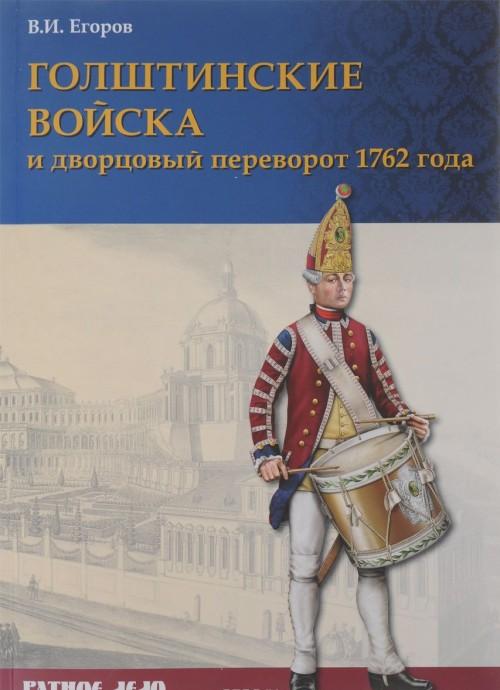 Golshtinskie vojska i dvortsovyj perevorot 1762 goda