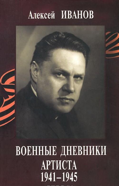 Aleksej Ivanov. Voennye dnevniki artista (+ CD-ROM)