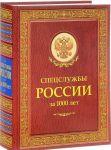 Spetssluzhby Rossii za 1000 let