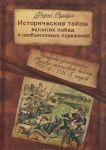 Istoricheskie tajny velikikh pobed i neobjasnimykh porazhenij. Zapiski uchastnika Russko-japonskoj vojny 1904-1905 gg.