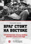 Vrag stoit na Vostoke. Gitlerovskie plany vojny protiv SSSR v 1939 godu