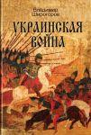 Ukrainskaja vojna. Vooruzhennaja borba za Vostochnuju Evropu v XVI-XVII vv. Kniga 1. Skhvatka za Rus